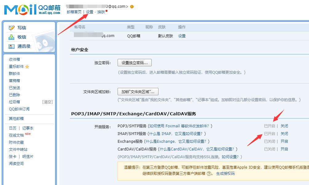 织梦自定义表单自动获取用户IP、提交时间、留言页面,并转发邮箱